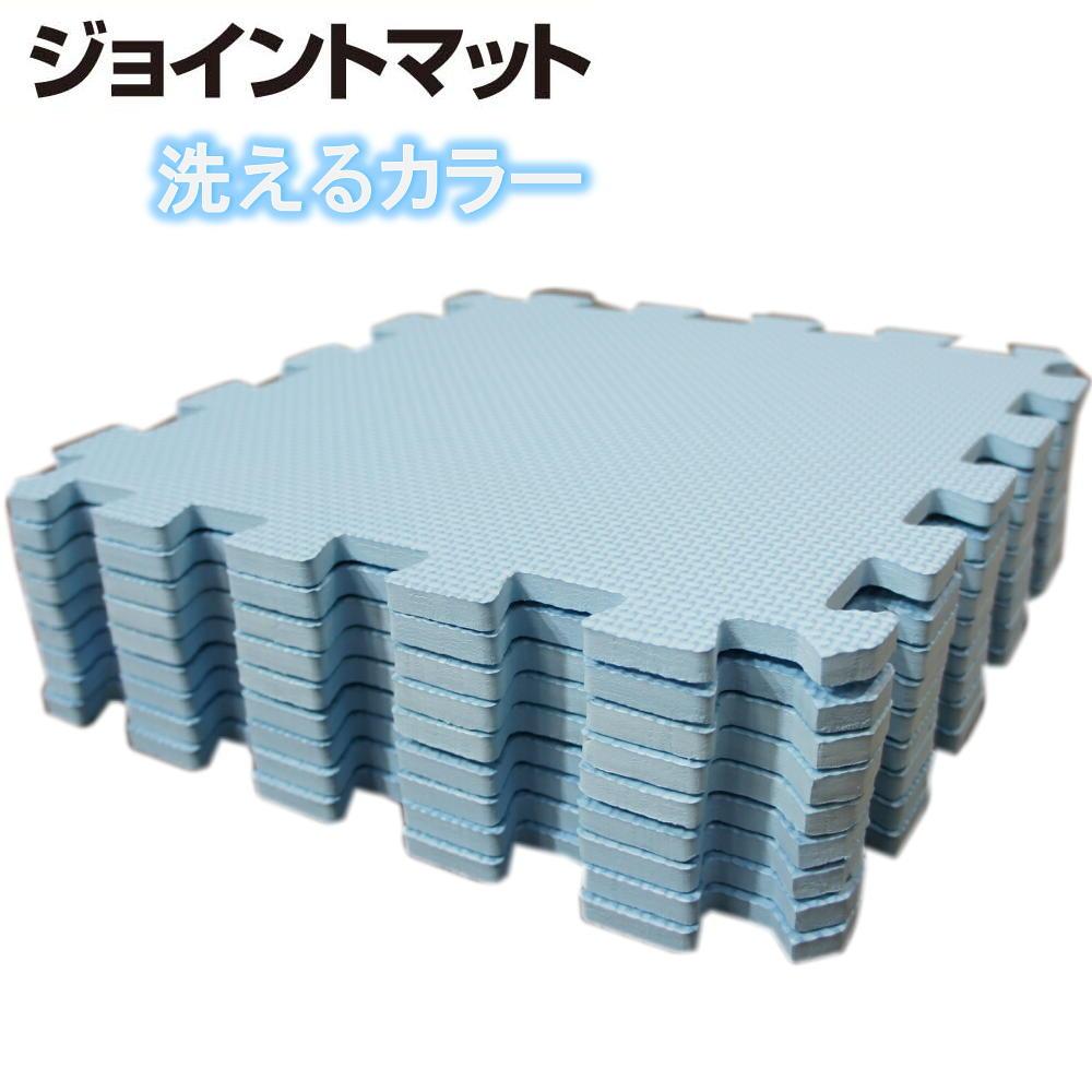 ジョイントマットカラー「ブルー」16セット:約8畳用【1セット:9枚入(32x32cm/枚)防音・衝撃吸収】