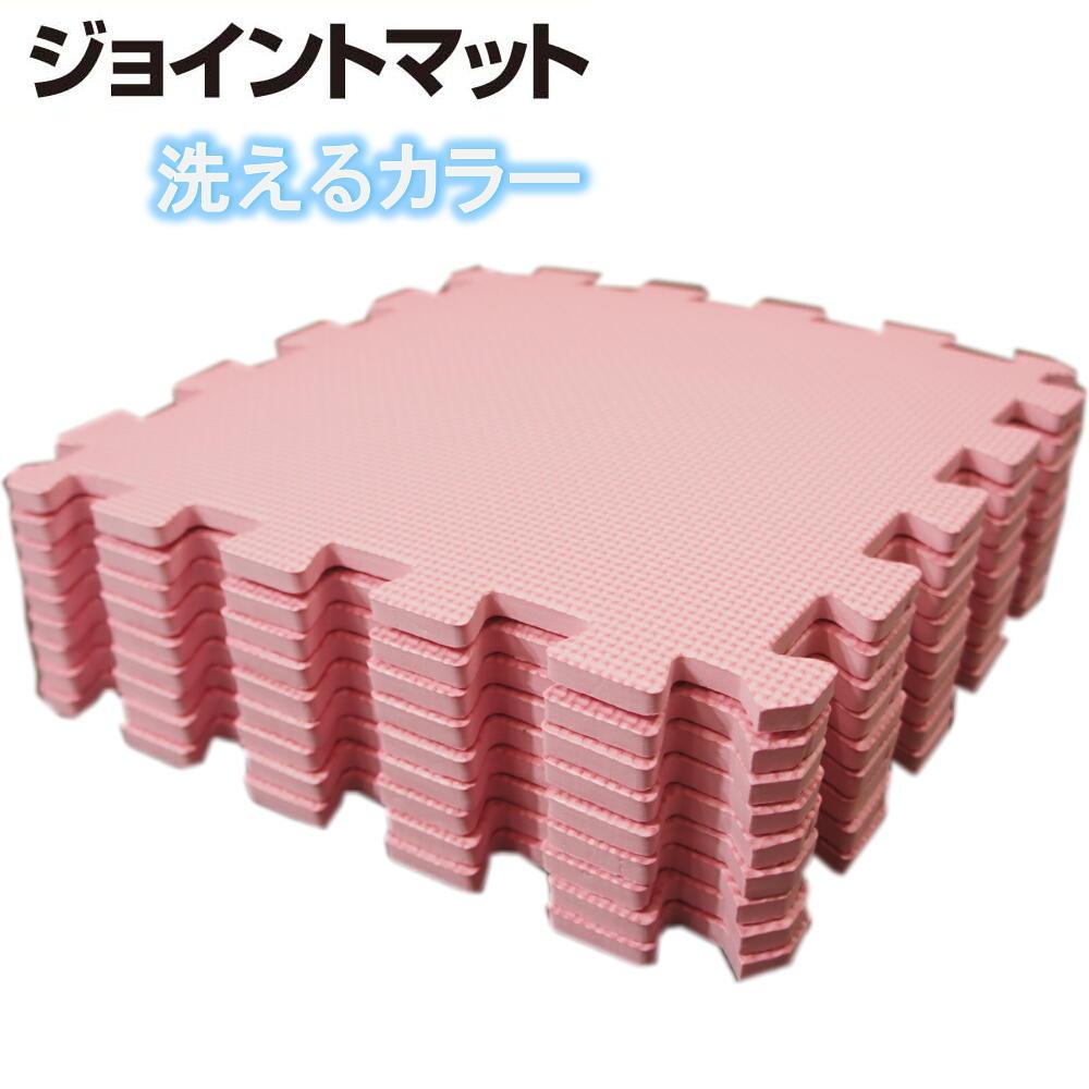 ジョイントマットカラー「ピンク」16セット:約8畳用【1セット:9枚入(32x32cm/枚)防音・衝撃吸収】