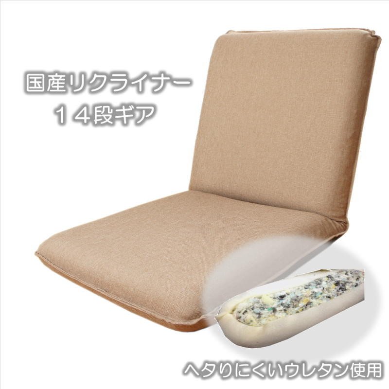 コンパクトな小さな座椅子 ベージュ「ピッコロ2」ギア式14段階リクライニングチェアー【日本製】『大型宅配便』