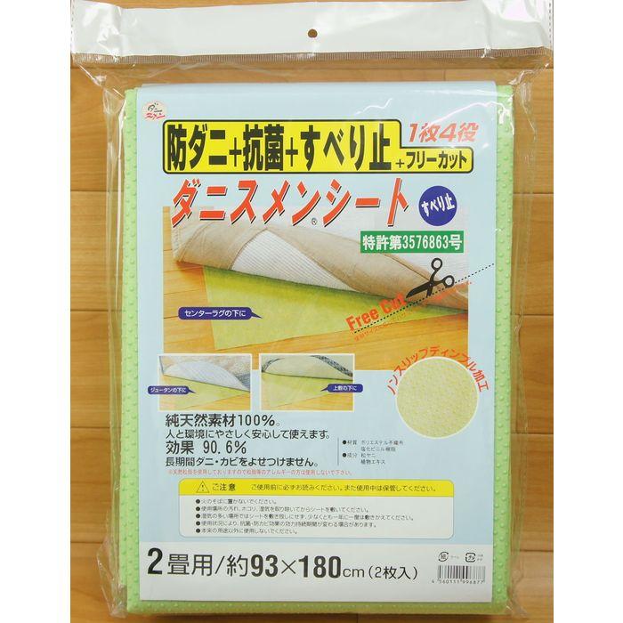 防ダニ効果 ダニスメンシート 2畳用 93x180cm x 抗菌 2枚 すべり止め加工 防ダニ 市販 商い フリーカット