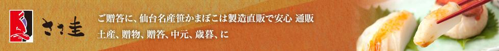 味匠ささ圭:仙台名産笹かまぼこのささ圭。様々なかまぼこを取り揃えております。