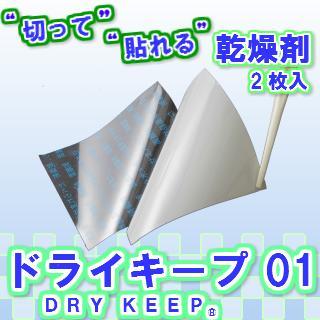 切って貼れる乾燥剤 ドライキープ01 A4サイズ 2枚入 乾燥シート 貼る シール 保存 湿気対策 湿気取り 湿気とり レンズ カメラ 補聴器 衣類 布団 収納ケース 保管ケース 便利グッズ アイデア商品 アイディア 商品 梅雨 梅雨対策