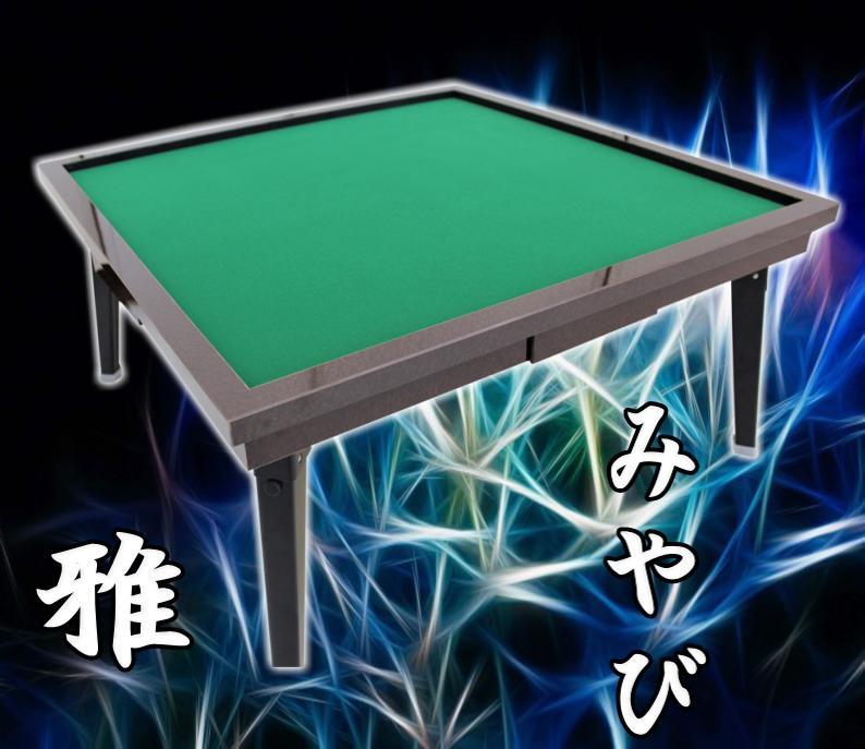 【送料無料】手打ち麻雀卓みやび 座卓  収納楽々手打ち麻雀卓
