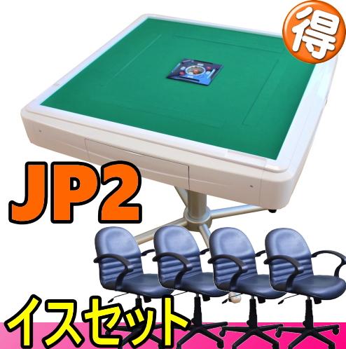 全自動麻雀卓AMOSJP2「アモスジェイピー2」麻雀専用椅子セット【送料無料】