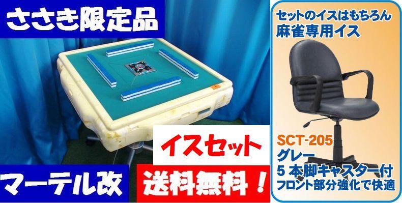 Full automatic Mahjong Taku amosumateru R only Mahjong isset