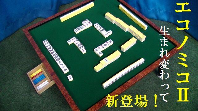 Closing a bargain mahjong table エコノミコ 2 is reborn and debuts!