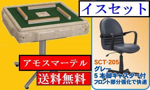 ★ Automatic Mahjong Taku amosumateru ★ Mahjong en isset ★