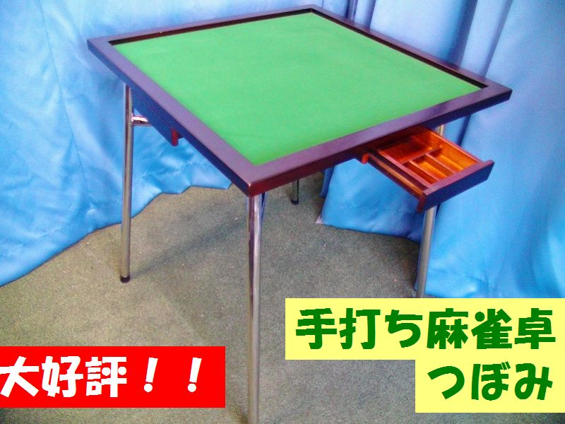 The price deep-discount 立卓 which is not tiring of closing a bargain mahjong table bud extreme popularity!