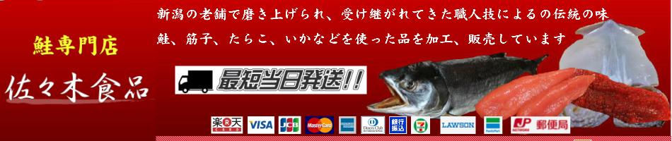 鮭専門店佐々木食品:鮭,筋子,たらこ,新潟の味を販売。産直でお取り寄せ通販