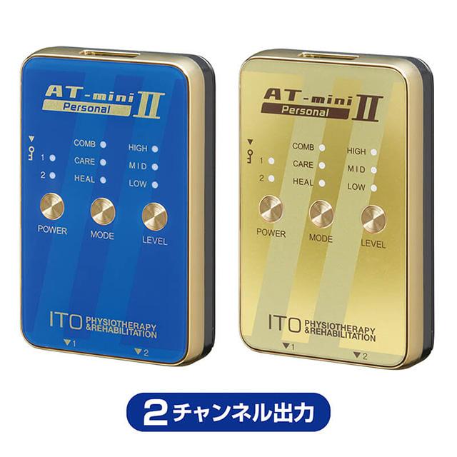 超軽量 コンパクト お中元 伊藤超短波 AT-mini Personal 本体セット YB0011 II 2020A W新作送料無料