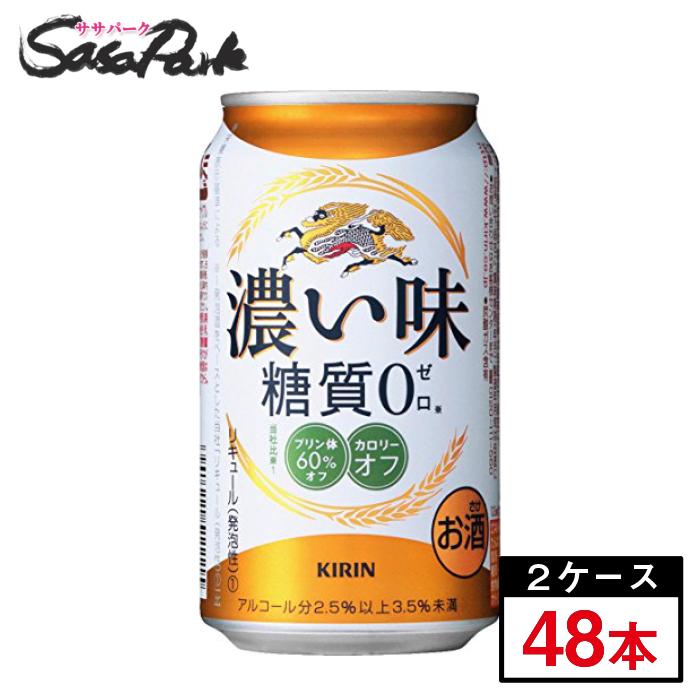 糖質ゼロで、ここまでうまい。 キリン 濃い味 <糖質0> 350ml × 24本 × 2箱 合計48本【関東・東海送料無料】