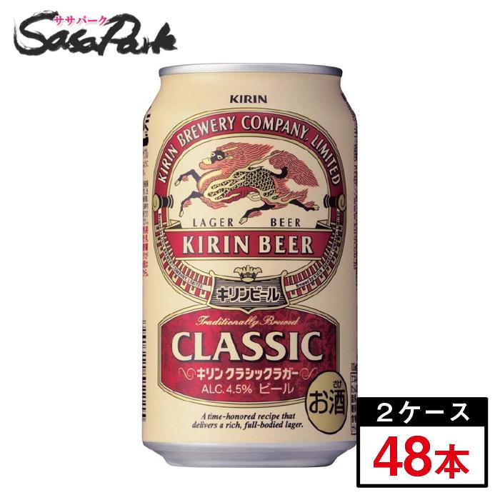 キリン クラシックラガー 350ml × 24缶 × 2箱 合計48本【関東·東海送料無料】