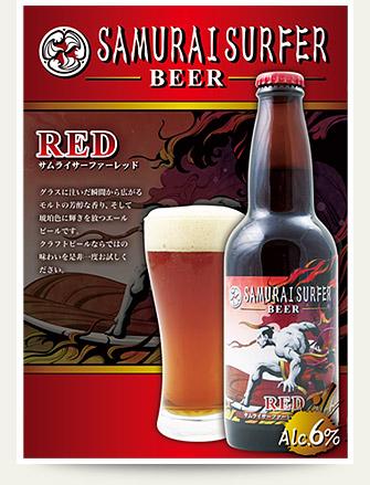 サムライサーファー レッド ビール 330ml瓶×24本≪静岡地ビール≫