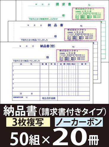 【オリジナル名入れ伝票印刷】納品書(3枚複写)請求書付きタイプ『50組×20冊』 Den-001-020 選べる4書体簡単伝票作成 【送料無料】~小ロットからOK!キレイな品質のオフセット印刷伝票~