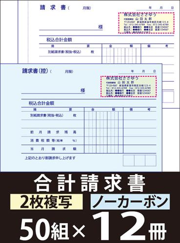 【オリジナル名入れ伝票印刷】合計請求書(2枚複写)『50組×12冊』 Den-003-012 選べる4書体簡単伝票作成 【送料無料】~小ロットからOK!キレイな品質のオフセット印刷伝票~
