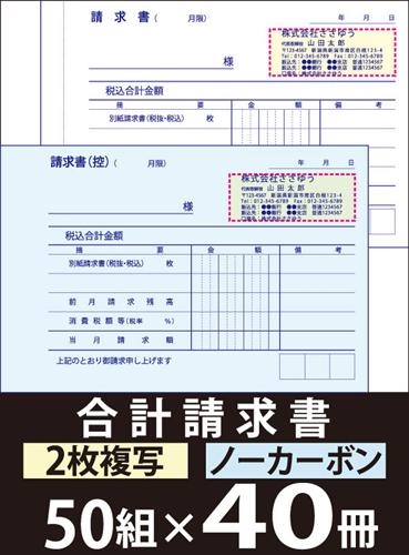 【オリジナル名入れ伝票印刷】合計請求書(2枚複写)『50組×40冊』 Den-003-040 選べる4書体簡単伝票作成 【送料無料】~小ロットからOK!キレイな品質のオフセット印刷伝票~