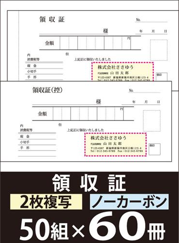 【オリジナル名入れ伝票印刷】領収証(2枚複写)『50組×60冊』 Den-005-060 選べる4書体簡単伝票作成 【送料無料】~小ロットからOK!キレイな品質のオフセット印刷伝票~
