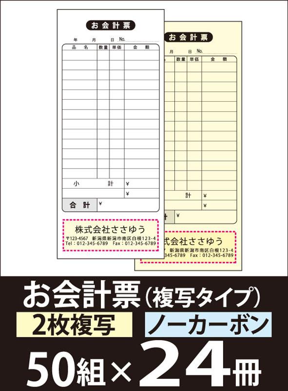 【オリジナル名入れ伝票印刷】お会計票(2枚複写)『50組×24冊』 Den-008-024 選べる4書体簡単伝票作成 【送料無料】~小ロットからOK!キレイな品質のオフセット印刷伝票~
