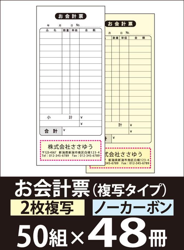 【オリジナル名入れ伝票印刷】お会計票(2枚複写)『50組×48冊』 Den-008-048 選べる4書体簡単伝票作成 【送料無料】~小ロットからOK!キレイな品質のオフセット印刷伝票~