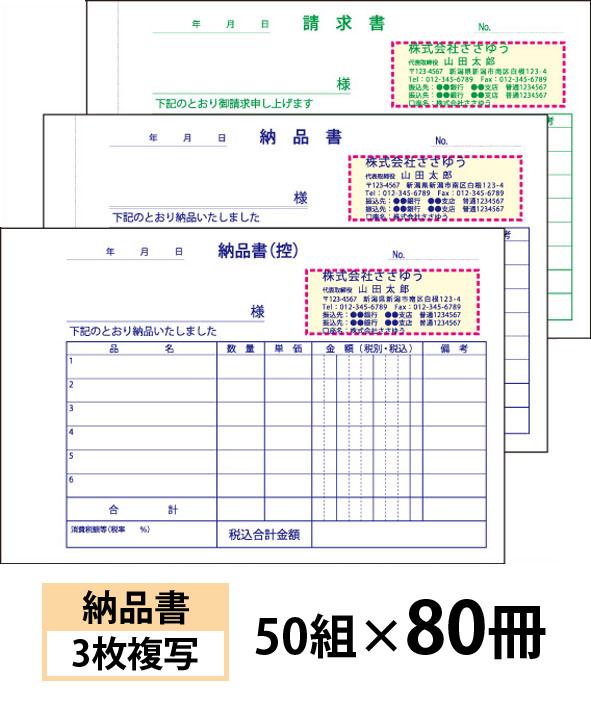 【オリジナル名入れ伝票印刷】納品書(3枚複写)請求書付きタイプ『50組×80冊』 Den-001-080 選べる4書体簡単伝票作成 【送料無料】~小ロットからOK!キレイな品質のオフセット印刷伝票~