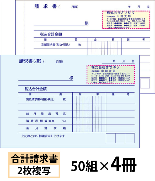 【オリジナル名入れ伝票印刷】合計請求書(2枚複写)『50組×4冊』 Den-003-004 選べる4書体簡単伝票作成 【送料無料】~小ロットからOK!キレイな品質のオフセット印刷伝票~