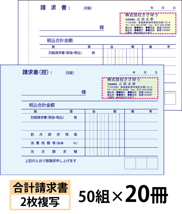【オリジナル名入れ伝票印刷】合計請求書(2枚複写)『50組×20冊』 Den-003-020 選べる4書体簡単伝票作成 【送料無料】~小ロットからOK!キレイな品質のオフセット印刷伝票~