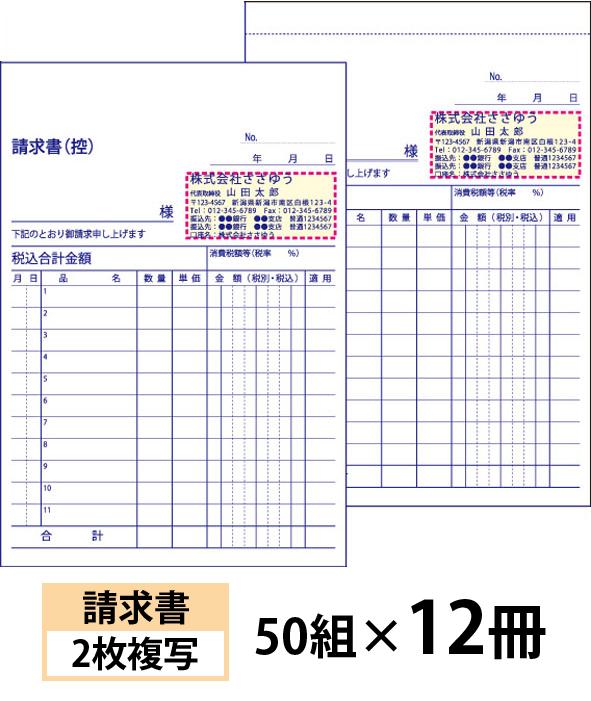 【オリジナル名入れ伝票印刷】請求書(2枚複写)『50組×12冊』 Den-004-012 選べる4書体簡単伝票作成 【送料無料】~小ロットからOK!キレイな品質のオフセット印刷伝票~