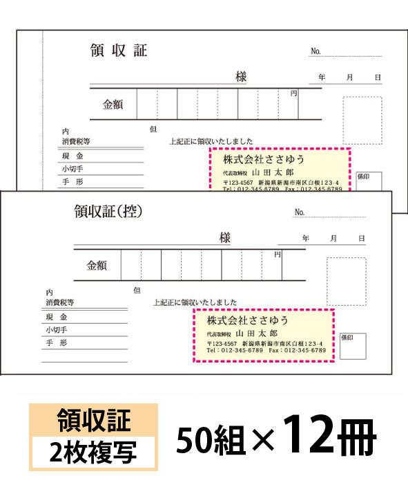 【オリジナル名入れ伝票印刷】領収証(2枚複写)『50組×12冊』 Den-005-012 選べる4書体簡単伝票作成 【送料無料】~小ロットからOK!キレイな品質のオフセット印刷伝票~