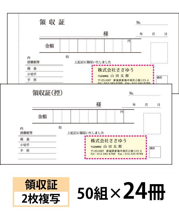 【オリジナル名入れ伝票印刷】領収証(2枚複写)『50組×24冊』 Den-005-024 選べる4書体簡単伝票作成 【送料無料】~小ロットからOK!キレイな品質のオフセット印刷伝票~
