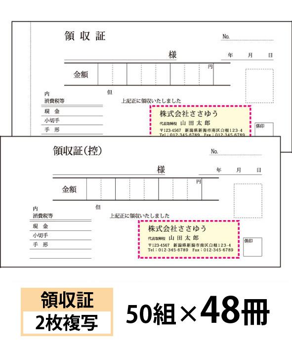 【オリジナル名入れ伝票印刷】領収証(2枚複写)『50組×48冊』 Den-005-048 選べる4書体簡単伝票作成 【送料無料】~小ロットからOK!キレイな品質のオフセット印刷伝票~