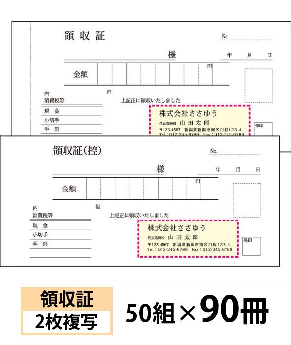 【オリジナル名入れ伝票印刷】領収証(2枚複写)『50組×90冊』 Den-005-090 選べる4書体簡単伝票作成 【送料無料】~小ロットからOK!キレイな品質のオフセット印刷伝票~