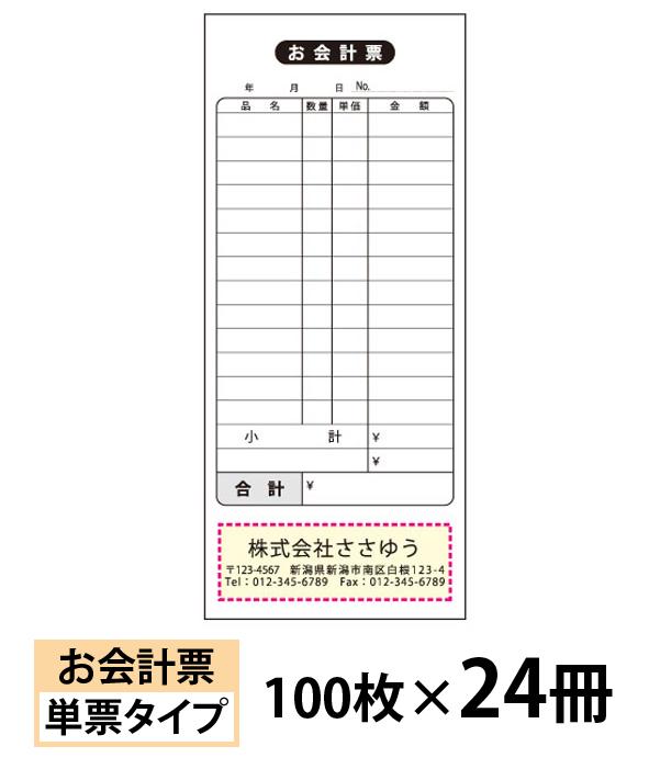 【オリジナル名入れ伝票印刷】お会計票(単票)『100枚×24冊』 Den-007-024 選べる4書体簡単伝票作成 【送料無料】~小ロットからOK!キレイな品質のオフセット印刷伝票~