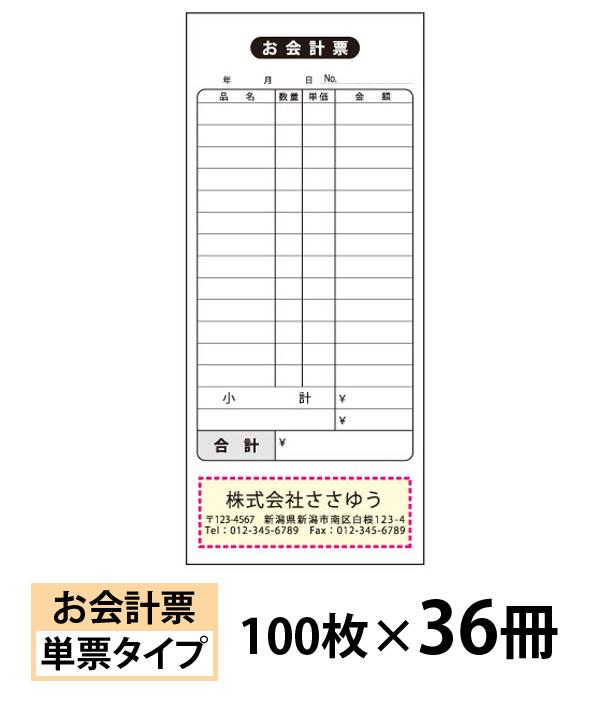 【オリジナル名入れ伝票印刷】お会計票(単票)『100枚×36冊』 Den-007-036 選べる4書体簡単伝票作成 【送料無料】~小ロットからOK!キレイな品質のオフセット印刷伝票~