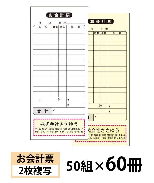 【オリジナル名入れ伝票印刷】お会計票(2枚複写)『50組×60冊』 Den-008-060 選べる4書体簡単伝票作成 【送料無料】~小ロットからOK!キレイな品質のオフセット印刷伝票~