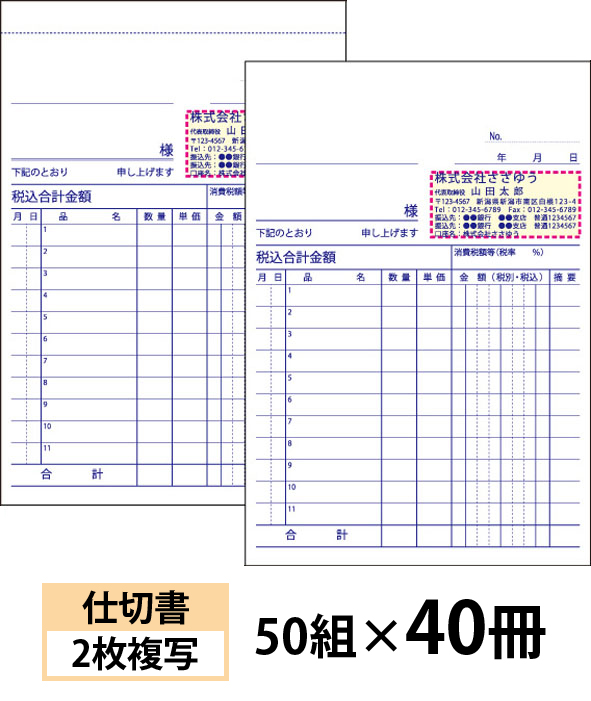 【オリジナル名入れ伝票印刷】仕切書(2枚複写)『50組×40冊』 Den-009-040 選べる4書体簡単伝票作成 【送料無料】~小ロットからOK!キレイな品質のオフセット印刷伝票~