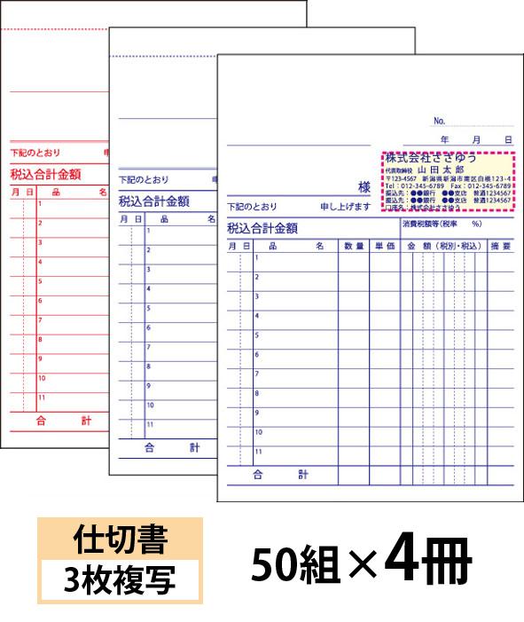 【オリジナル名入れ伝票印刷】仕切書(3枚複写)『50組×4冊』 Den-010-004 選べる4書体簡単伝票作成 【送料無料】~小ロットからOK!キレイな品質のオフセット印刷伝票~