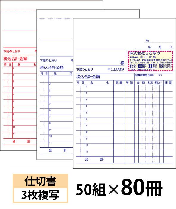 【オリジナル名入れ伝票印刷】仕切書(3枚複写)『50組×80冊』 Den-010-080 選べる4書体簡単伝票作成 【送料無料】~小ロットからOK!キレイな品質のオフセット印刷伝票~