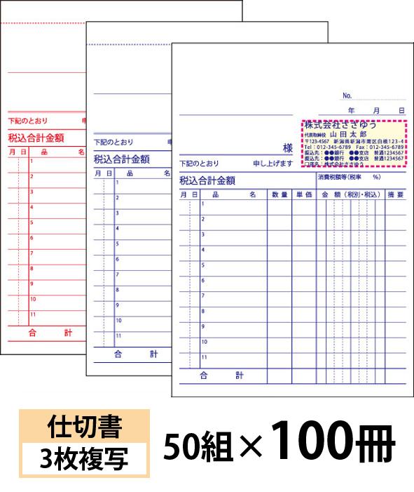 【オリジナル名入れ伝票印刷】仕切書(3枚複写)『50組×100冊』 Den-010-100 選べる4書体簡単伝票作成 【送料無料】~小ロットからOK!キレイな品質のオフセット印刷伝票~