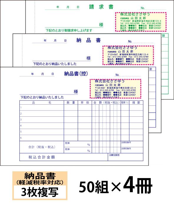 【オリジナル名入れ伝票印刷】軽減税率対応納品書(3枚複写)請求書付きタイプ『50組×4冊』 Den-011-004 選べる4書体簡単伝票作成 【送料無料】~小ロットからOK!キレイな品質のオフセット印刷伝票~