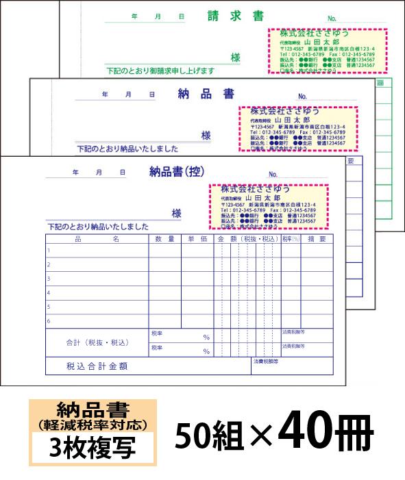 【オリジナル名入れ伝票印刷】軽減税率対応納品書(3枚複写)請求書付きタイプ『50組×40冊』 Den-011-040 選べる4書体簡単伝票作成 【送料無料】~小ロットからOK!キレイな品質のオフセット印刷伝票~