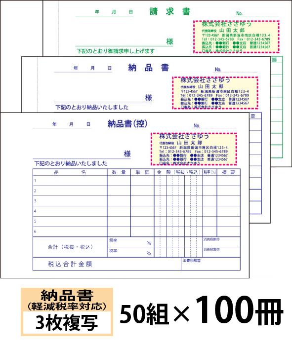 【オリジナル名入れ伝票印刷】軽減税率対応納品書(3枚複写)請求書付きタイプ『50組×100冊』 Den-011-100 選べる4書体簡単伝票作成 【送料無料】~小ロットからOK!キレイな品質のオフセット印刷伝票~