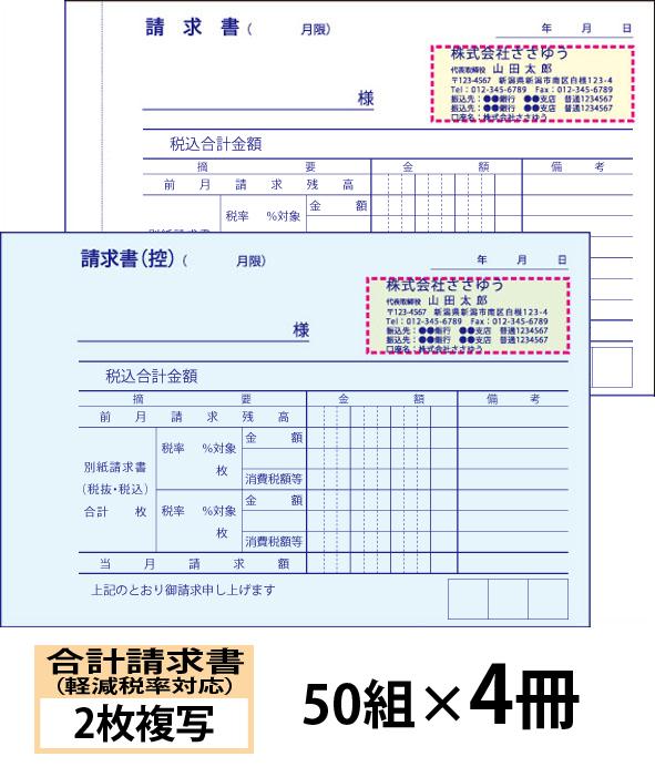 【オリジナル名入れ伝票印刷】軽減税率対応合計請求書(2枚複写)『50組×4冊』 Den-013-004 選べる4書体簡単伝票作成 【送料無料】~小ロットからOK!キレイな品質のオフセット印刷伝票~