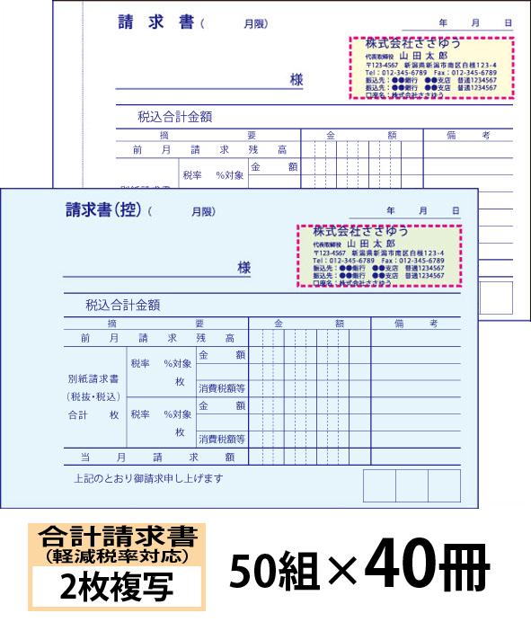 【オリジナル名入れ伝票印刷】軽減税率対応合計請求書(2枚複写)『50組×40冊』 Den-013-040 選べる4書体簡単伝票作成 【送料無料】~小ロットからOK!キレイな品質のオフセット印刷伝票~