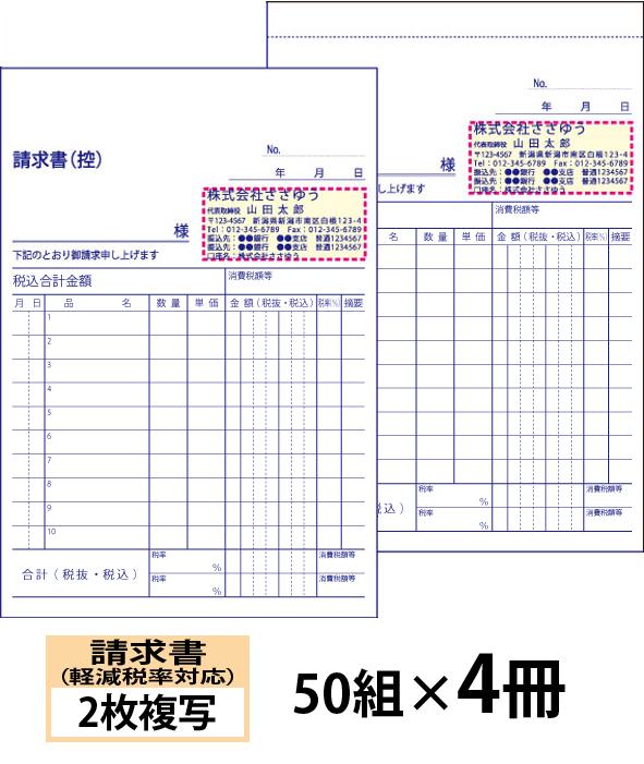 【オリジナル名入れ伝票印刷】軽減税率対応請求書(2枚複写)『50組×4冊』 Den-014-004 選べる4書体簡単伝票作成 【送料無料】~小ロットからOK!キレイな品質のオフセット印刷伝票~