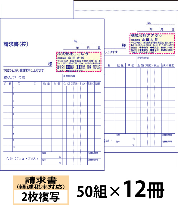 【オリジナル名入れ伝票印刷】軽減税率対応請求書(2枚複写)『50組×12冊』 Den-014-012 選べる4書体簡単伝票作成 【送料無料】~小ロットからOK!キレイな品質のオフセット印刷伝票~