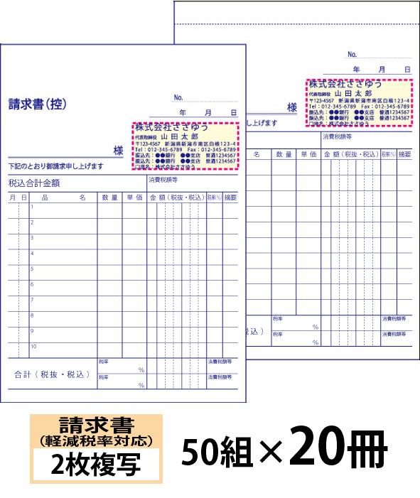 【オリジナル名入れ伝票印刷】軽減税率対応請求書(2枚複写)『50組×20冊』 Den-014-020 選べる4書体簡単伝票作成 【送料無料】~小ロットからOK!キレイな品質のオフセット印刷伝票~