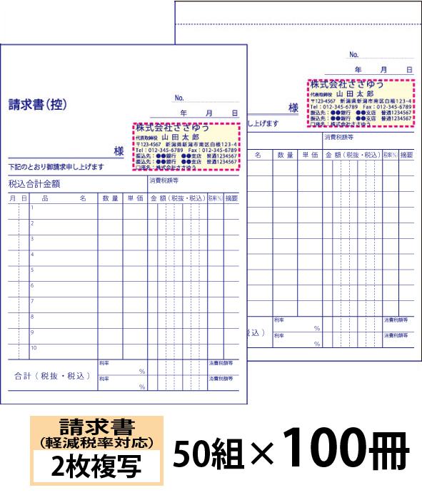 【オリジナル名入れ伝票印刷】軽減税率対応請求書(2枚複写)『50組×100冊』 Den-014-100 選べる4書体簡単伝票作成 【送料無料】~小ロットからOK!キレイな品質のオフセット印刷伝票~