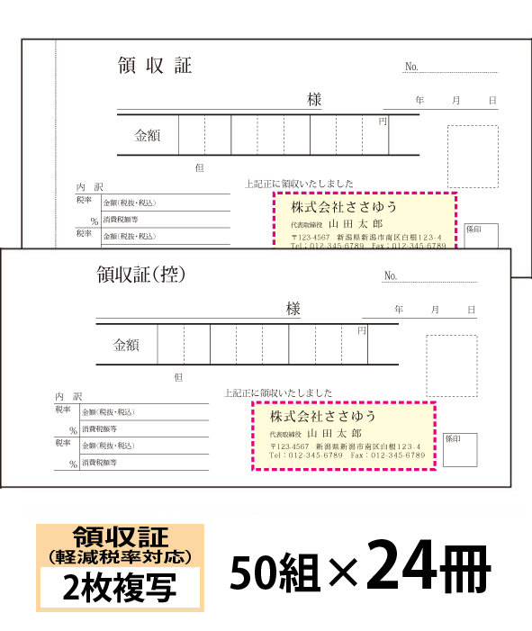 【オリジナル名入れ伝票印刷】軽減税率対応領収証(2枚複写)『50組×24冊』 Den-015-024 選べる4書体簡単伝票作成 【送料無料】~小ロットからOK!キレイな品質のオフセット印刷伝票~