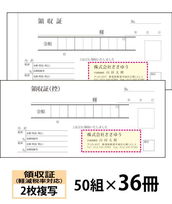 【オリジナル名入れ伝票印刷】軽減税率対応領収証(2枚複写)『50組×36冊』 Den-015-036 選べる4書体簡単伝票作成 【送料無料】~小ロットからOK!キレイな品質のオフセット印刷伝票~
