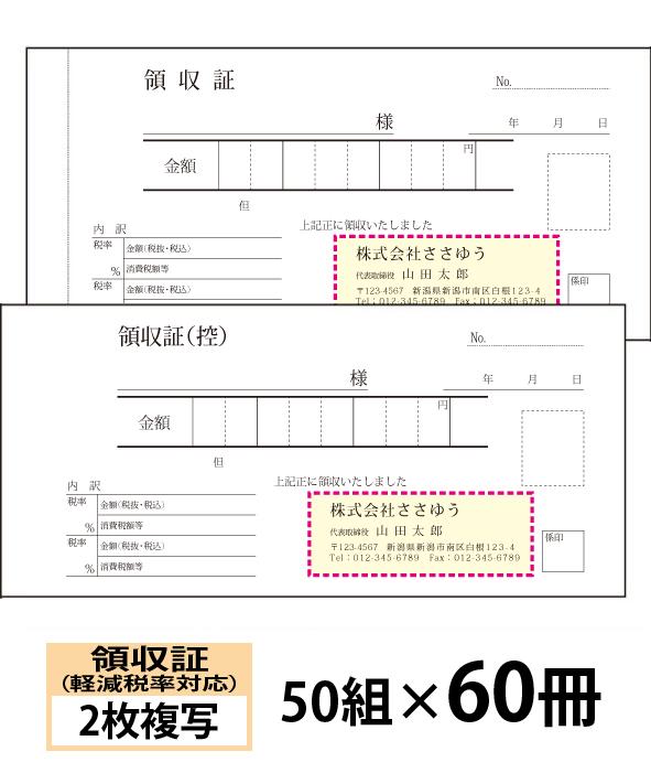【オリジナル名入れ伝票印刷】軽減税率対応領収証(2枚複写)『50組×60冊』 Den-015-060 選べる4書体簡単伝票作成 【送料無料】~小ロットからOK!キレイな品質のオフセット印刷伝票~